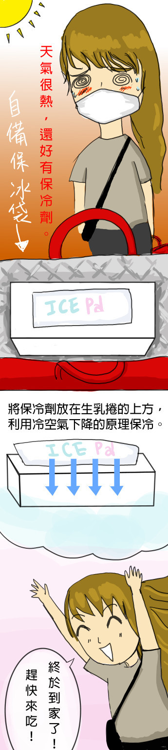 炎炎夏日外帶冰涼甜點最好還是要有保冷法寶!
