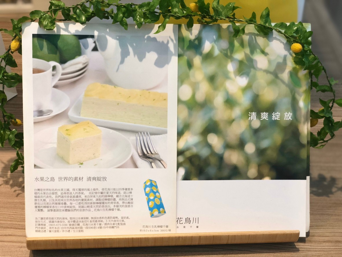 花鳥川生乳檸檬千層 蛋糕 甜點 保冷劑 保鮮劑 低溫保鮮 保鮮